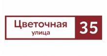 Фасад в Обнинске Адресные таблички