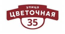 Адресные таблички на дом в Обнинске Фигурная