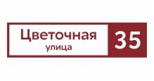 Адресные таблички на дом в Обнинске Прямоугольная